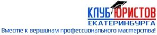 Клуб юристов Екатеринбурга