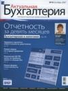 Читай содержание №10, октябрь 2007