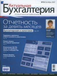 Актуальная бухгалтерия, №10, октябрь 2007