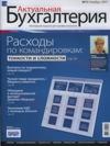 Читай содержание №11, ноябрь 2007