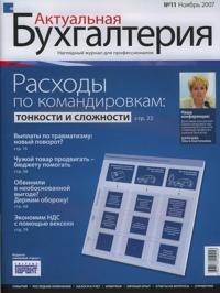 Актуальная бухгалтерия, №11, ноябрь 2007