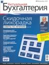 Актуальная бухгалтерия, №12, декабрь 2007
