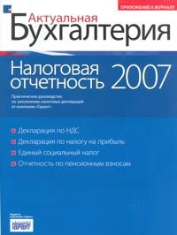 Актуальная бухгалтерия, №12, декабрь 2007. Приложение к журналу