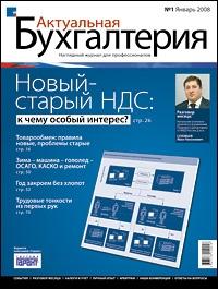 Актуальная бухгалтерия, №1, январь 2008