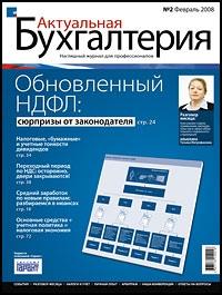 Актуальная бухгалтерия, №2, февраль 2008