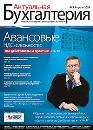 """Актуальная бухгалтерия"", № 4, 2009"