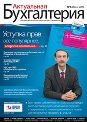 """Актуальная бухгалтерия"", № 6, 2009"