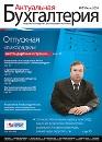 """Актуальная бухгалтерия"", № 7, 2009"