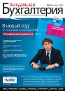 """Актуальная бухгалтерия"", № 9, 2009"