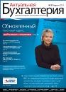 """Актуальная бухгалтерия"", № 2"