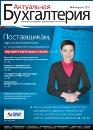"""Актуальная бухгалтерия"", № 4"