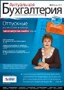 """Актуальная бухгалтерия"", 2010 № 6"
