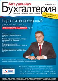 """Актуальная бухгалтерия""Ю№ 7, 2010"