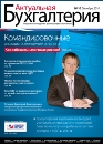 """Актуальная бухгалтерия"", 2010, № 10"