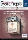"""Актуальная бухгалтерия"", № 3, 2012"