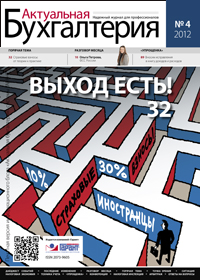 """Актуальная бухгалтерия"", № 4, 2012"