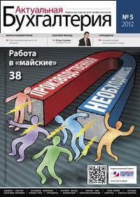 """Актуальная бухгалтерия"", № 5, 2012"