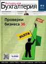 """Актуальная бухгалтерия"", № 8, 2012"