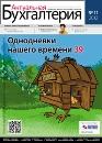 """Актуальная бухгалтерия"", № 11,  2012"