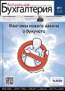"""Актуальная бухгалтерия"", № 1, 2013"