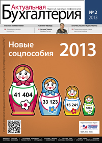 """Актуальная бухгалтерия"", № 2, 2013"