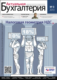 """Актуальная бухгалтерия"", № 3, 2013"