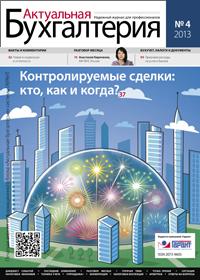 """Актуальная бухгалтерия"", № 4, 2013"