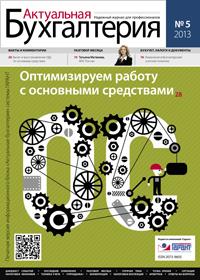 """Актуальная бухгалтерия"", № 5, 2013"