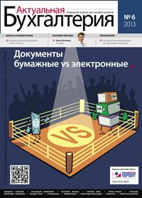 """""""Актуальная бухгалтеерия"""", № 6, 2013"""
