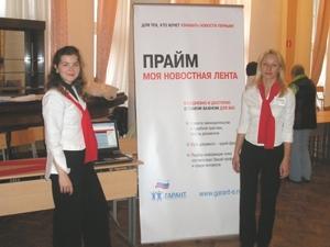 Презентация новостной ленты ПРАЙМ
