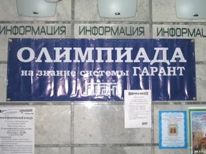 Олимпиада-Гарантиада в Гуманитарном институте