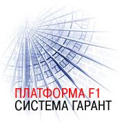 Справочная правовая система ГАРАНТ. Платформа F1 Турбо