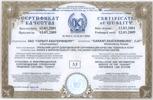 Сертификат качества 2007