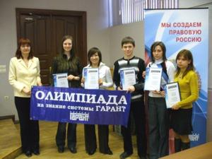 Победители Олимпиады на знание системы ГАРАНТ
